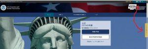 アメリカ旅行の準備