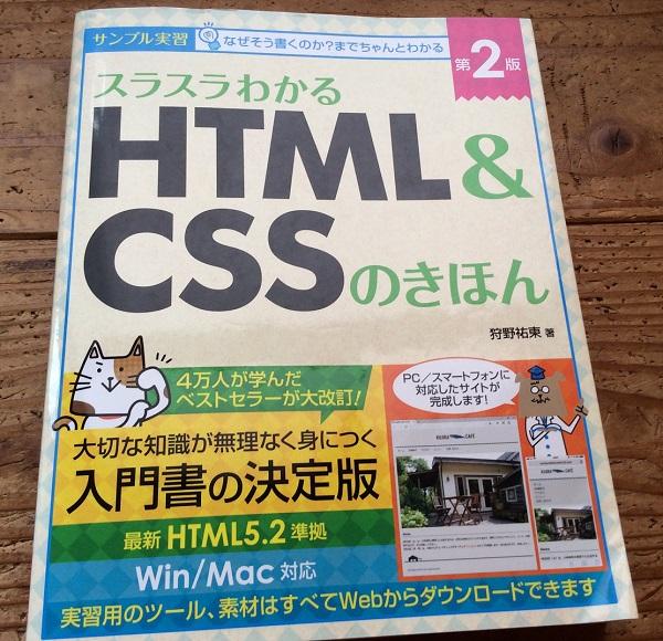 HTMLとCSSのきほん