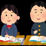 中学生の授業の受け方