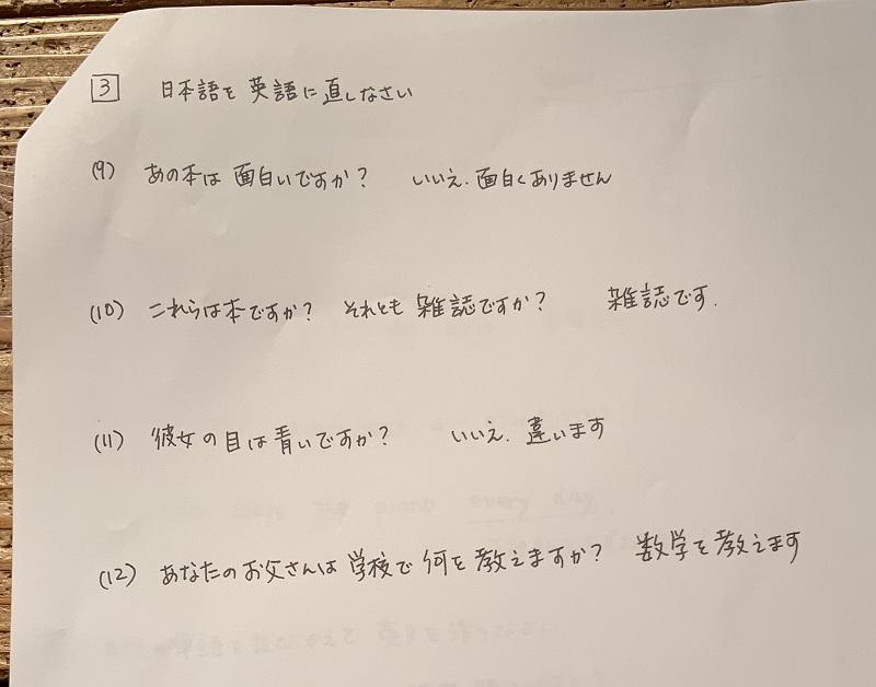 中1英語まとめテスト