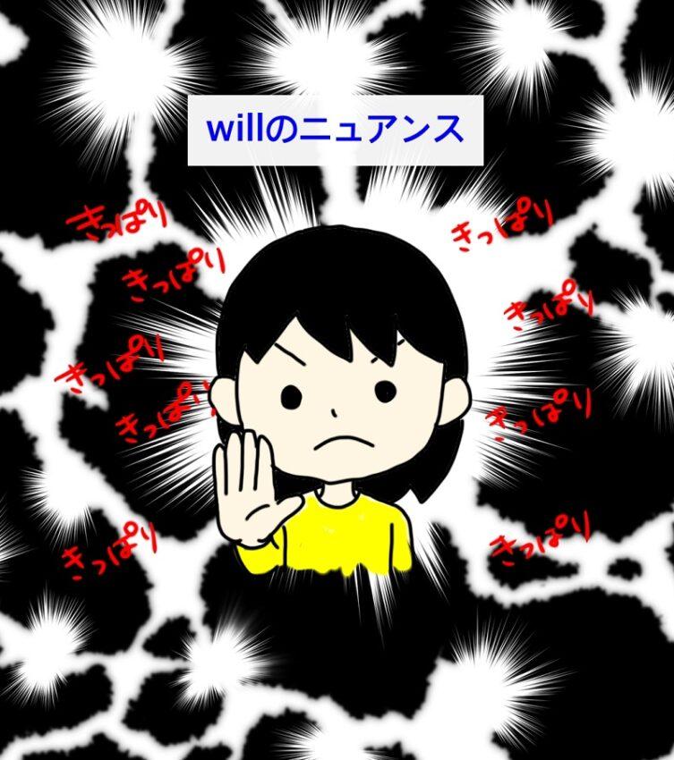 willのニュアンス