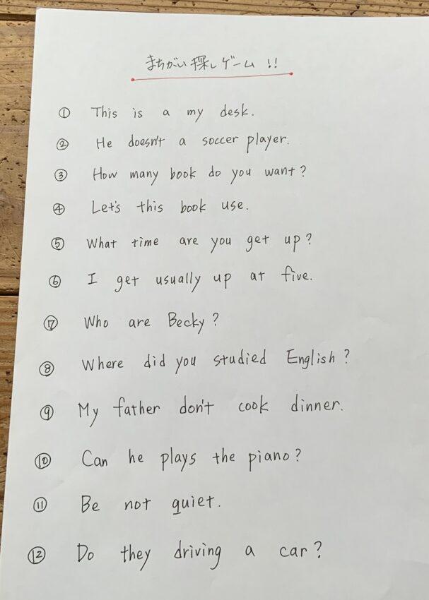 中1英語のまとめ問題 間違い探し